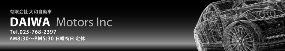 十日町川西地区にある大和自動車です